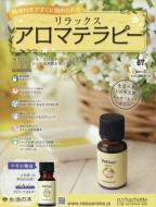 【雑誌】 リラックスアロマテラピー / リラックスアロマテラピー 2017年 1月 4日号 送料無料