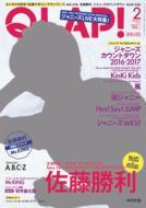 【雑誌】 QLAP!編集部 / QLAP! (クラップ) 2017年 2月号
