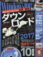 【雑誌】 Windows 100%編集部 / Windows100% 2017年 2月号