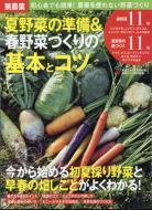 【雑誌】 雑誌 / 夏野菜の準備  &  春野菜づくりの基本とコツ 野菜だより 2017年 2月号増刊 送料無料