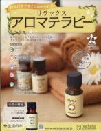 【雑誌】 リラックスアロマテラピー / リラックスアロマテラピー 2017年 1月 18日号 送料無料