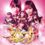 【CD Maxi】初回限定盤 AKB48 / シュートサイン【Type B 初回限定盤】(+DVD)