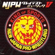 【CD国内】 スポーツ / 新日本プロレスリング NJPWグレイテストミュージックV