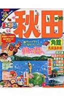 【ムック】 マップル編集部 / まっぷる秋田 角館・乳頭温泉郷 マップルマガジン