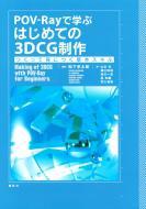 【単行本】 松下孝太郎 / POV-Rayで学ぶはじめての3DCG制作つくって身につく基本スキル KS情報科学専門書 送料無料