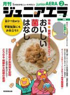 【雑誌】 月刊 junior AERA / 月刊 junior AERA (ジュニアエラ) 2017年 2月号