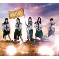 【CD】 SKE48 / 革命の丘 【Type-A】 (3CD+DVD) 送料無料
