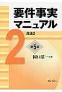 【単行本】 岡口基一 / 要件事実マニュアル 2 民法2 送料無料