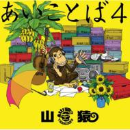 【CD】初回限定盤 山猿 / あいことば 4 【初回生...