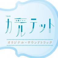 【CD国内】 TV サントラ / TBS系 火曜ドラマ『カルテット』 オリジナル・サウンドトラック 送料無料