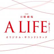 【CD国内】 TV サントラ / TBS系 日曜劇場 A LIFE〜愛しき人〜 オリジナル・サウンドトラック 送料無料