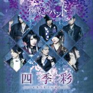 【CD】初回限定盤 和楽器バンド / 四季彩-shikisai- [MUSIC VIDEO COLLECTION  /  Type-A]] 【初回生産限定盤】(CD+Blu-ray+ス