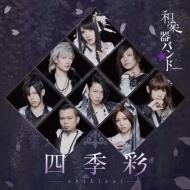 【CD】初回限定盤 和楽器バンド / 四季彩-shikisai- [LIVE COLLECTION  /  Type-B] 【初回生産限定盤】(CD+Blu-ray+スマプラ)
