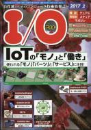 【雑誌】 I / O編集部 / I  /  O 2017年 2月号