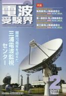 【雑誌】 電波受験界編集部 / 電波受験界 2017年 2月号