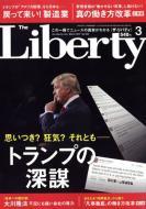 【雑誌】 The Liberty編集部 / The Liberty (ザ・リバティ) 2017年 3月号