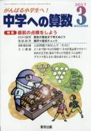 【雑誌】 中学への算数編集部 / 中学への算数 2017年 3月号 送料無料
