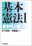 【単行本】 木下智史 / 基本憲法 1 基本的人権 送料無料