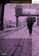 【文庫】 D・m・ディヴァイン / 紙片は告発する 創元推理文庫 送料無料