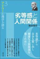 【全集・双書】 野田俊作 / 劣等感と人間関係 アドラー心理学を語る 3 送料無料