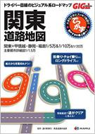 【全集・双書】 昭文社編集部 / GIGA Mapple でっか字 関東道路地図 2017年 2版5刷 送料無料