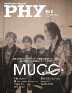 【雑誌】 音楽と人 オンガクトヒト / PHY Vol.9 音楽と人 2017年 2月号増刊 送料無料