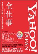【単行本】 実業之日本社 / YAHOO! JAPAN 全仕事 現場200人に聞く、過去→現在→未来