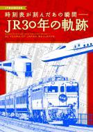 【ムック】 雑誌 / 時刻表が刻んだあの瞬間- JR30年の軌跡 JTBのムック 送料無料