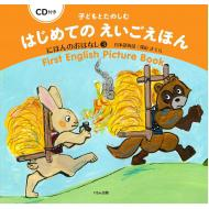 【絵本】 深山さくら / 子どもとたのしむはじめてのえいごえほん にほんのおはなし CD付き 3 送料無料