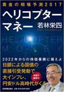 【単行本】 若林栄四 / 黄金の相場予測2017 ヘリコプターマネー 送料無料