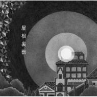 【CD】 吉澤嘉代子 / 屋根裏獣 送料無料