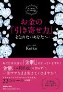 【単行本】 Keiko (占星術) / お金の「引き寄せ力...