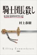 【単行本】 村上春樹 ムラカミハルキ / 騎士団長...