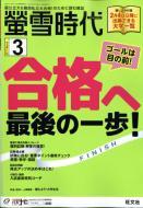 【雑誌】 螢雪時代編集部 / 螢雪時代 2017年 3月号