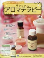 【雑誌】 リラックスアロマテラピー / リラックスアロマテラピー 2017年 2月 1日号 送料無料