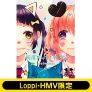 【CD】初回限定盤 HoneyWorks / 《Loppi・HMV限定 マグカップ付》 何度だって、好き。 〜告白実行委員会〜 【初回生産限定盤】