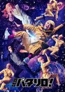 【DVD】 舞台「パタリロ!」 送料無料
