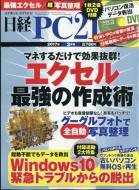 【雑誌】 日経PC21編集部 / 日経PC21(ピーシーニジュウイチ) 2017年 3月号