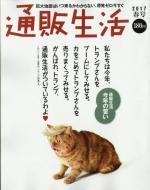 【雑誌】 雑誌 / 通販生活 2017年 2月号