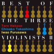 【CD国内】 葉加瀬太郎 / 高嶋ちさ子 / 古澤巌 / Best Of The Three Violinists II 送料無料