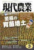 【雑誌】 現代農業編集部 / 現代農業 2017年 3月号