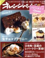 【雑誌】 オレンジページ編集部 / オレンジページ2017年 2月 17日号
