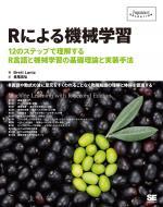 【単行本】 ブレット・ランツ / Rによる機械学習 12のステップで理解するR言語と機械学習の基礎理論と実装手法 Programmer's