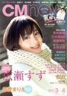 【雑誌】 CM NOW編集部 / CM NOW (シーエム・ナウ) 2017年 3月号 送料無料