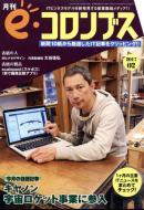 【雑誌】 雑誌 / Eコロンブス 2017年 2月号 送料無料