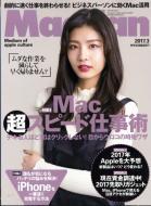 【雑誌】 Mac Fan編集部 / Mac Fan (マックファン) 2017年 3月号