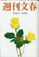 【雑誌】 週刊文春編集部 / 週刊文春 2017年 2月 2日号