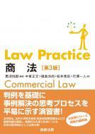 【単行本】 黒沼悦郎 / Law Practice 商法 送料無料