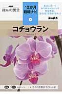 【全集・双書】 富山昌克 / コチョウラン NHK趣味の園芸12か月栽培ナビ