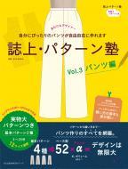 【ムック】 雑誌 / 誌上パターン塾 Vol.3 パンツ編 文化出版局MOOKシリーズ 送料無料